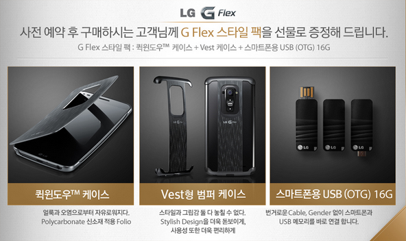 Images-from-Korean-websites-prior-to-Tuesdays-launch-of-the-LG-G-Flex-in-the-country (2)