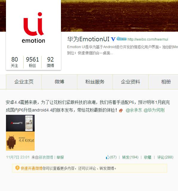 Huawei-weibo