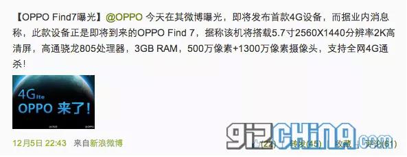 oppo-find 7-weibo