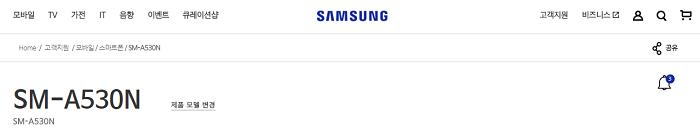 Samsung Galaxy A5 2018 conferma sito ufficiale