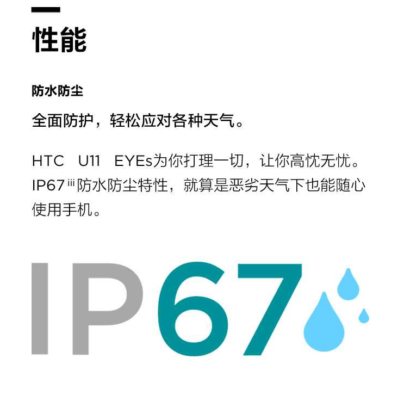 HTC U11 EYEs render