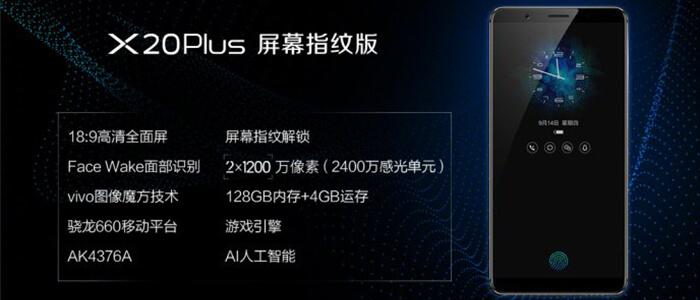 Vivo X20 Plus UD ufficiale