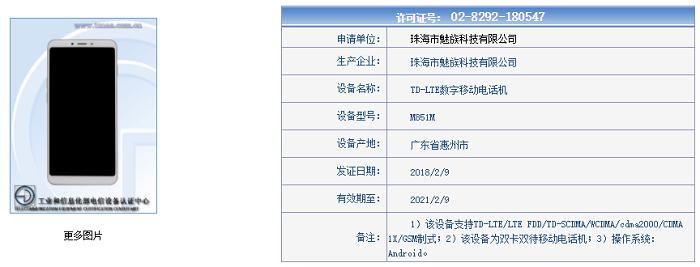 Meizu E3 certificazione TENAA