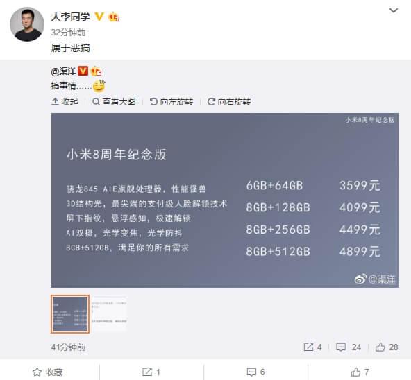 Prezzi Xiaomi Mi 8 Weibo